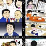 安倍の残虐性・非人間性 ②「西日本豪雨災害対応よりも総裁選・カジノ審議を優先」
